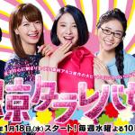 東京タラレバ娘で吉高由里子の赤いワンピースのブランドや値段は?
