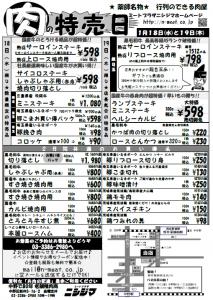tokubai201701