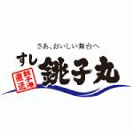 塩〆かつおづけ握りが発売決定!超選挙で選ばれた銚子丸の新メニュー!