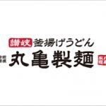 夏野菜の揚げだしうどんが丸亀製麺で新発売!超選挙にてメニュー決定!