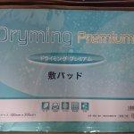 ドライミングプレミアム敷きパッドを使用した感想や評価を書く!