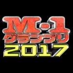 M-1グランプリ2017のファイナリストは誰?コンビの漫才や決勝の日程も!