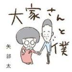 カラテカ矢部の漫画・大家さんと僕が話題!あらすじや最終話が気になる!