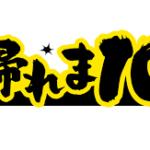 帰れま10のくら寿司人気メニューランキング結果や順位が気になる!