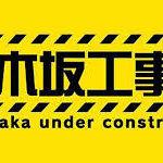 堀未央奈(乃木坂46)がデザインの校章画像や中学校はどこ?