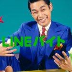 LINEバイトCMの湯気を出す俳優は誰?青いスーツで笑顔が可愛い!