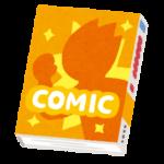 ギルティ単行本1巻の発売日や無料で読む方法!漫画村より安全に!