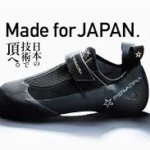 SASUKE(サスケ)川口朋広のクライミングシューズの購入方法や通販!