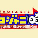 【ペコジャニ】堺正章のお取り寄せベスト5を紹介!5月16日放送!