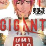 GIGANT(ギガント)1巻の発売日や無料で読む方法も紹介!漫画村より安全に!