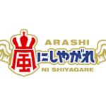 櫻井号(キャンピングカー)朝活の温泉の場所やアクセス!【嵐にしやがれ】