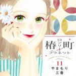 椿町ロンリープラネット11巻の発売日や無料で読む方法!漫画村以外には?