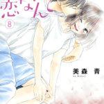 彼と恋なんて8巻の発売日や無料で読む方法!漫画村以外には?