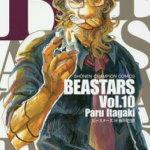 BEASTARS(ビースターズ)10巻を無料で読む方法!漫画村以外には?