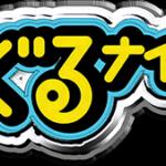 ゴチ2018秋の新メンバーの正体は誰?ホワイトタイガーの中は美形!