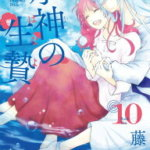 水神の生贄10巻(最新刊)を無料で読む方法!漫画村以外で安全に!